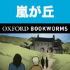 英語で嵐が丘「WUTHERING HEIGHTS」iPhone版:英語タウンのオックスフォード・ブックワームズ・スーパーリーダー THE OXFORD BOOKWORMS LIBRARY レベル5